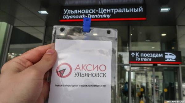20180505_11-10-Более 100 интервьюеров будут опрашивать сегодня жителей Ульяновска-pic1