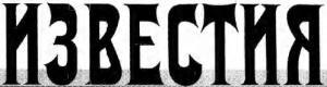19950127-Известия-N16-с1-лого