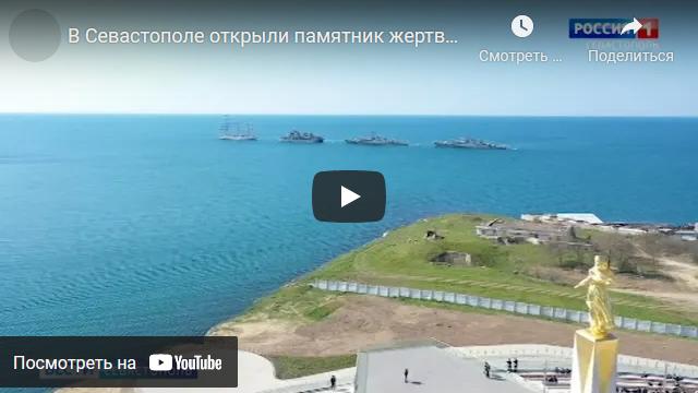20210422_21-05-В Севастополе открыли памятник жертвам гражданской войны-scr1