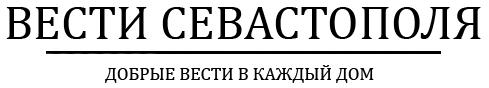 V-logo-vesti-sevastopo_.ru