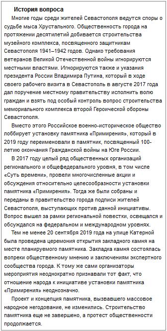 Памятник Примирения-История вопроса~Красная Весна