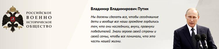 Владимир Владимирович Путин - Мы должны сделать все, чтобы сегодняшние дети и вообще все наши граждане гордились тем, что они наследники, внуки, правнуки победителей