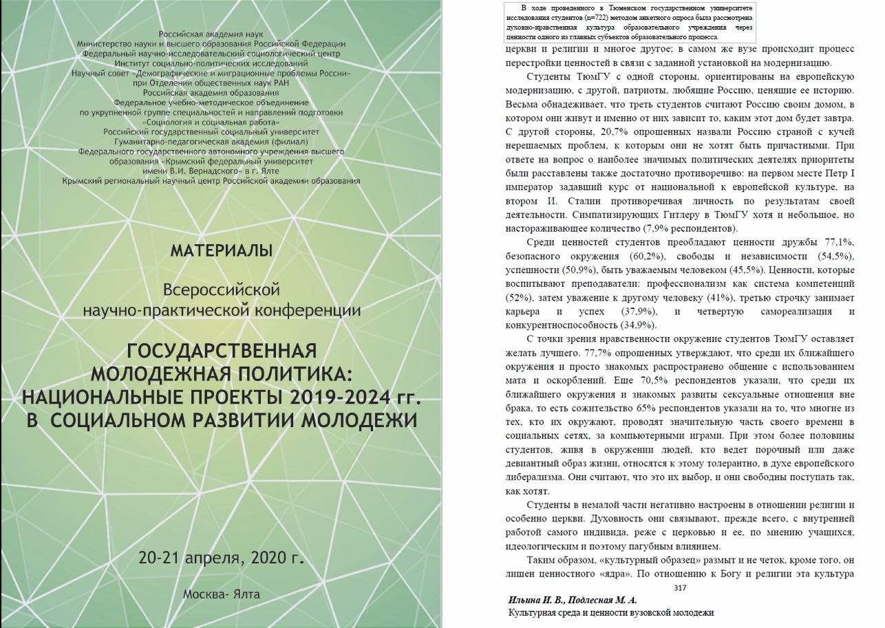 Государственная молодежная политика- национальные проекты 2019-2024 гг в социальном развитии молодежи (2020)-v3