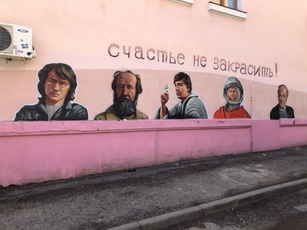 20210428_10-09-В Курске на улице Ленина в третий раз восстановили граффити с портретом Солженицына-pic1