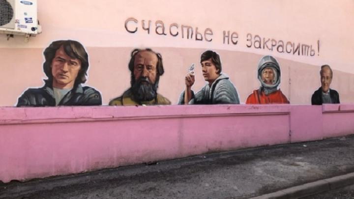 20210428_12-46-В Курске третий раз восстановили граффити с портретом Солженицына-pic1