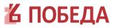 V-logo-pobeda26_ru