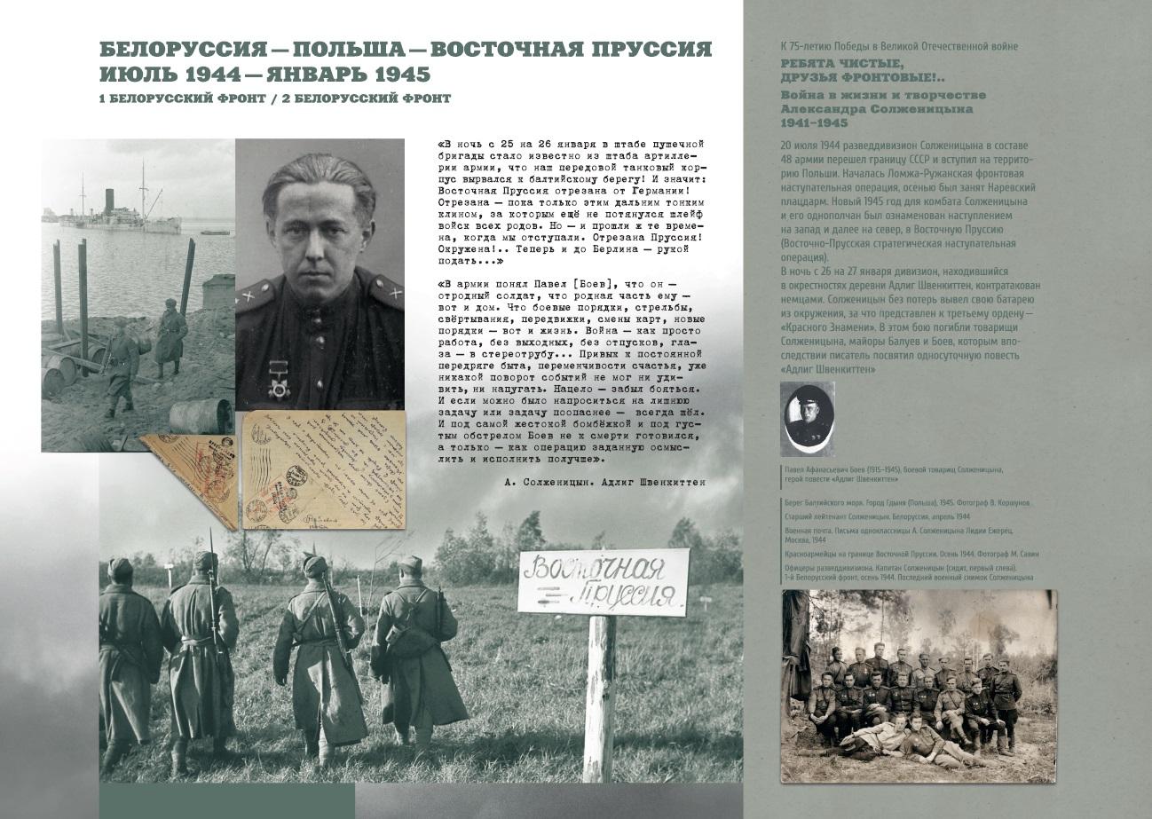 20210429_15-48-В Кисловодске пройдёт масштабная выставка памяти Александра Солженицына-pic2