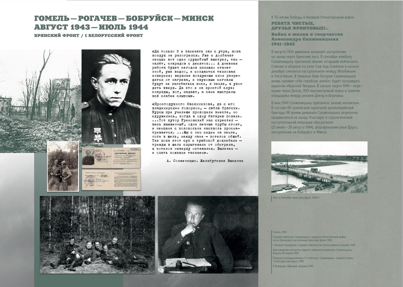 20210429_15-48-В Кисловодске пройдёт масштабная выставка памяти Александра Солженицына-pic4