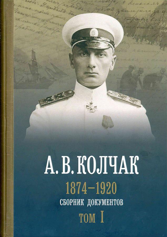 Презентация сборника уникальных архивных документов об адмирале А.В. Колчаке~2021-04-29-prezentation-kolchak-21