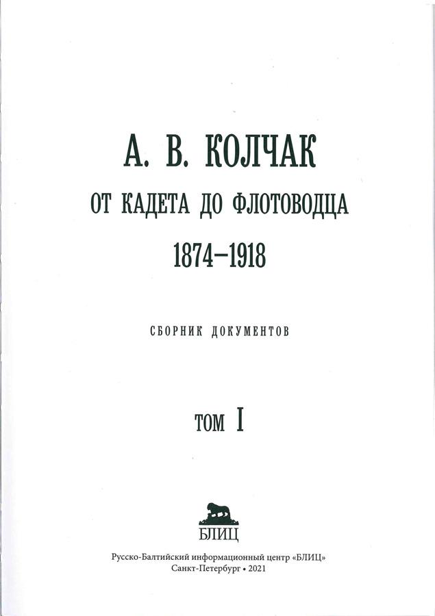 Презентация сборника уникальных архивных документов об адмирале А.В. Колчаке~2021-04-29-prezentation-kolchak-22