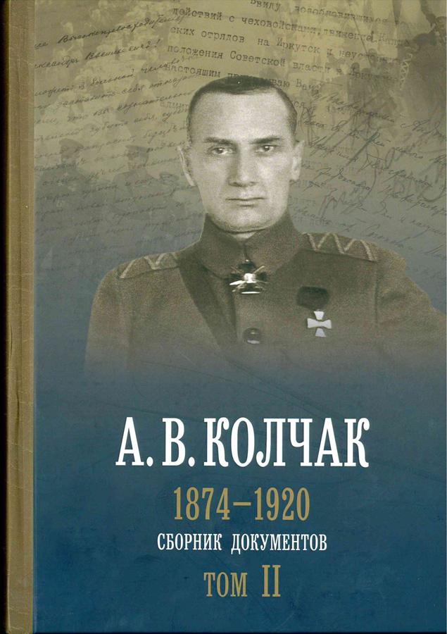 Презентация сборника уникальных архивных документов об адмирале А.В. Колчаке~2021-04-29-prezentation-kolchak-23