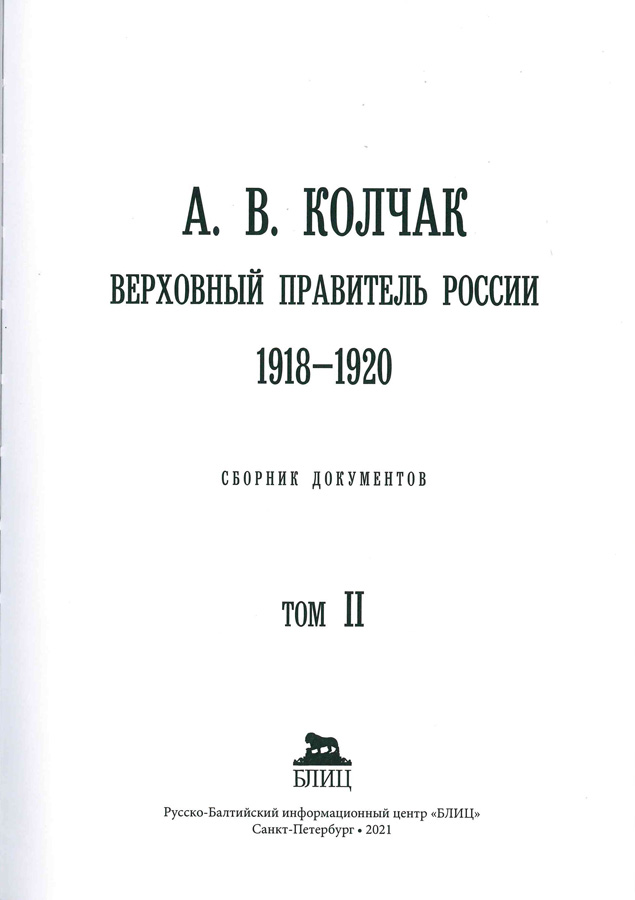 Презентация сборника уникальных архивных документов об адмирале А.В. Колчаке~2021-04-29-prezentation-kolchak-24
