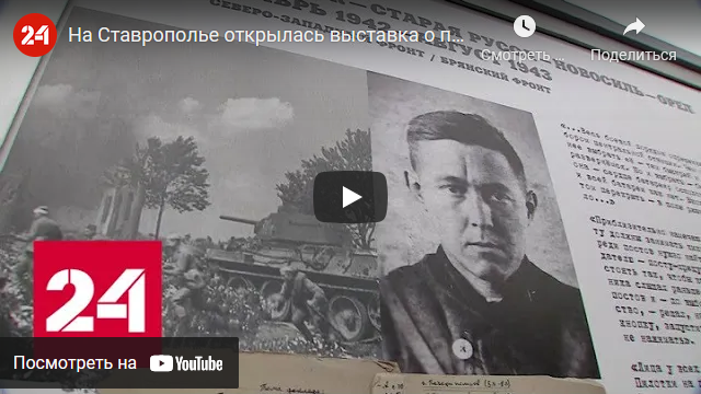 20210505-На Ставрополье открылась выставка о пути Солженицына в годы ВОВ - Россия 24-scr1