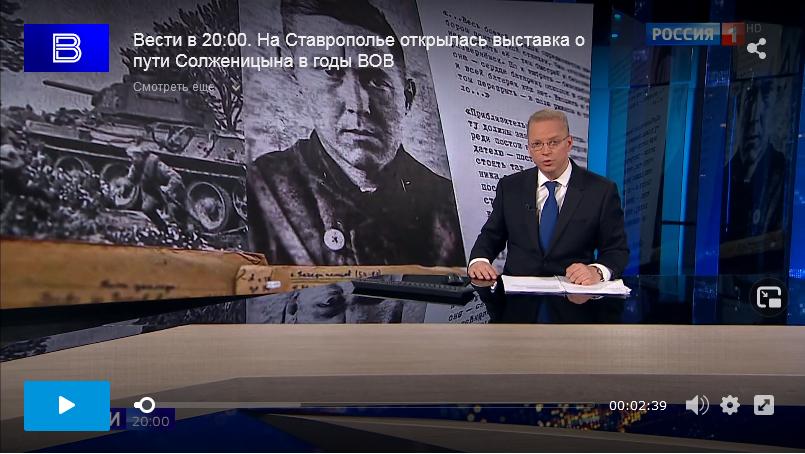 20210505_20-35-На Ставрополье открылась выставка о пути Солженицына в годы ВОВ. Вести в 20-00-scr2