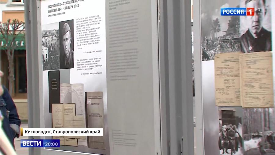 20210505-На Ставрополье открылась выставка о пути Солженицына в годы ВОВ. Вести в 20-00-pic04