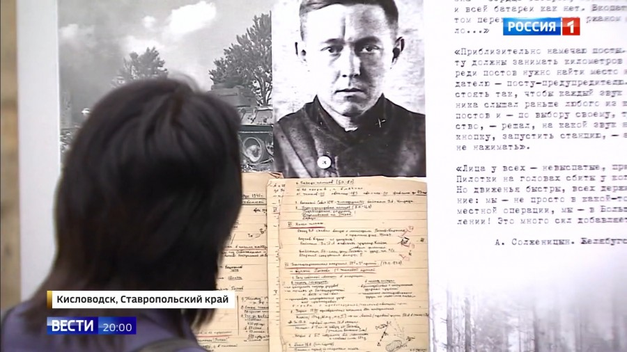 20210505-На Ставрополье открылась выставка о пути Солженицына в годы ВОВ. Вести в 20-00-pic06