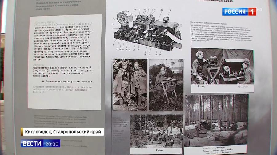 20210505-На Ставрополье открылась выставка о пути Солженицына в годы ВОВ. Вести в 20-00-pic07