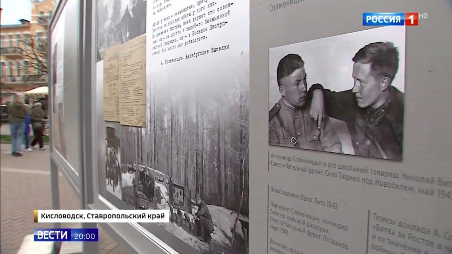 20210505-На Ставрополье открылась выставка о пути Солженицына в годы ВОВ. Вести в 20-00-pic08