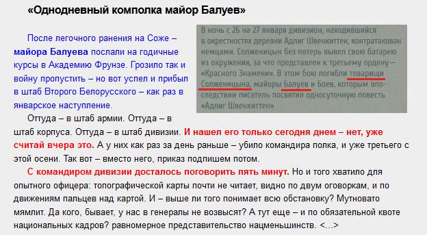 «Однодневный комполка майор Балуев»
