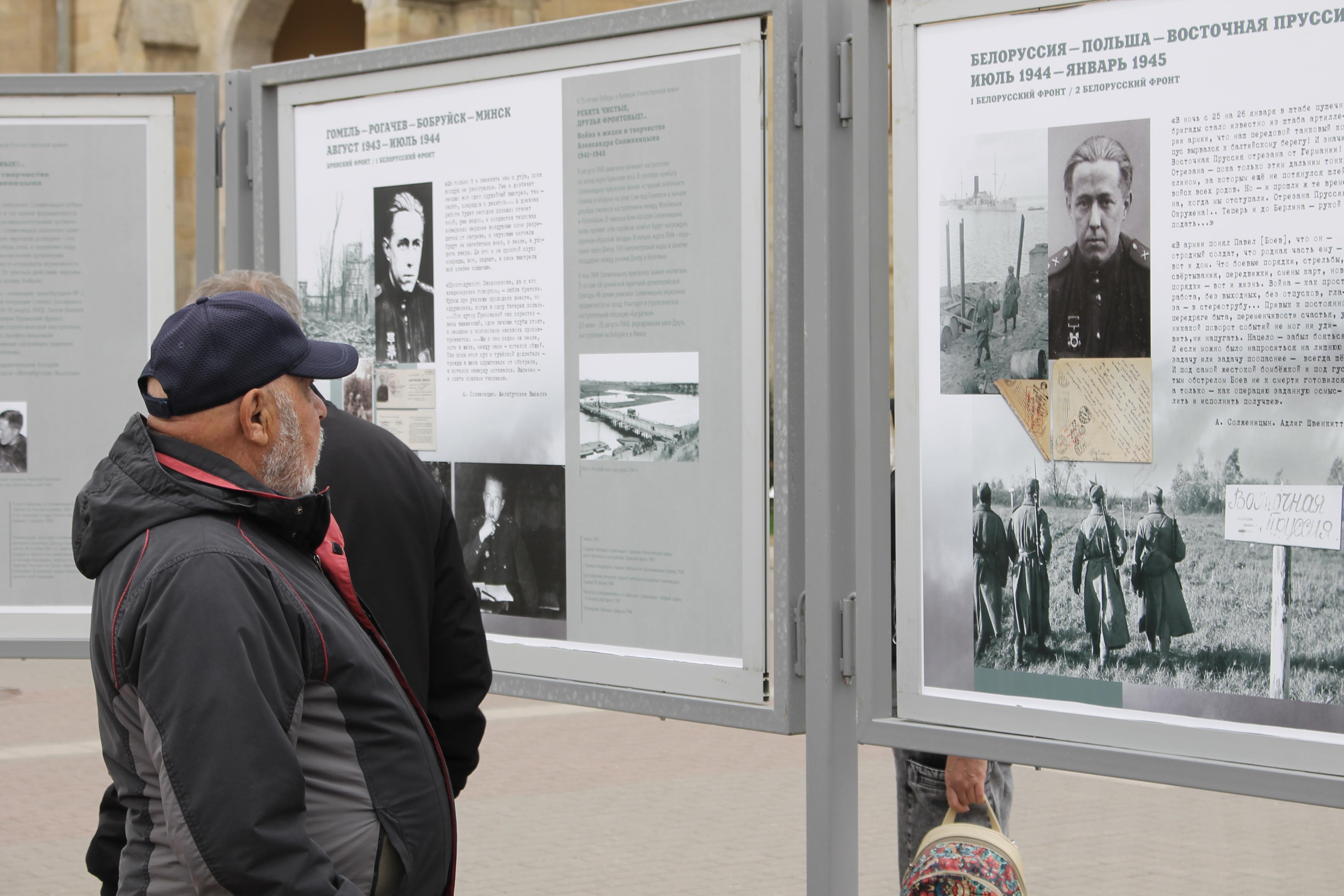 20210505-«Ребята чистые, друзья фронтовые!..» - в Кисловодске открылась выставка о военной жизни Александра Солженицына-pic2