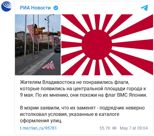 20210507_09-04-Жителям Владивостока не понравились флаги, которые появились на центральной площади города к 9 мая-pic1