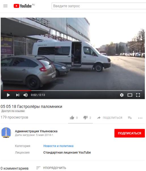 20180505-Гастролёры паломники~Администрация Ульяновска