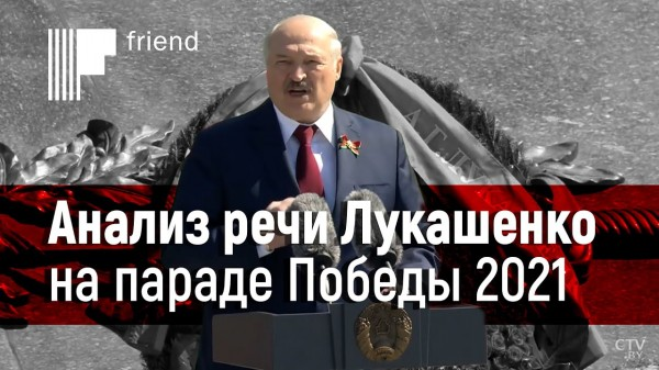 20210510-Анализ скандальной речи Лукашенко 9 мая 2021-pic1