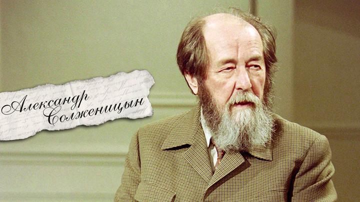 20210510_17-58-Рассекречены документы по Александру Солженицыну-pic1