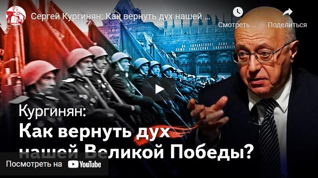 20210511-Хотите бороться с клеветой на праздник Победы — откажитесь от Солженицына-scr1