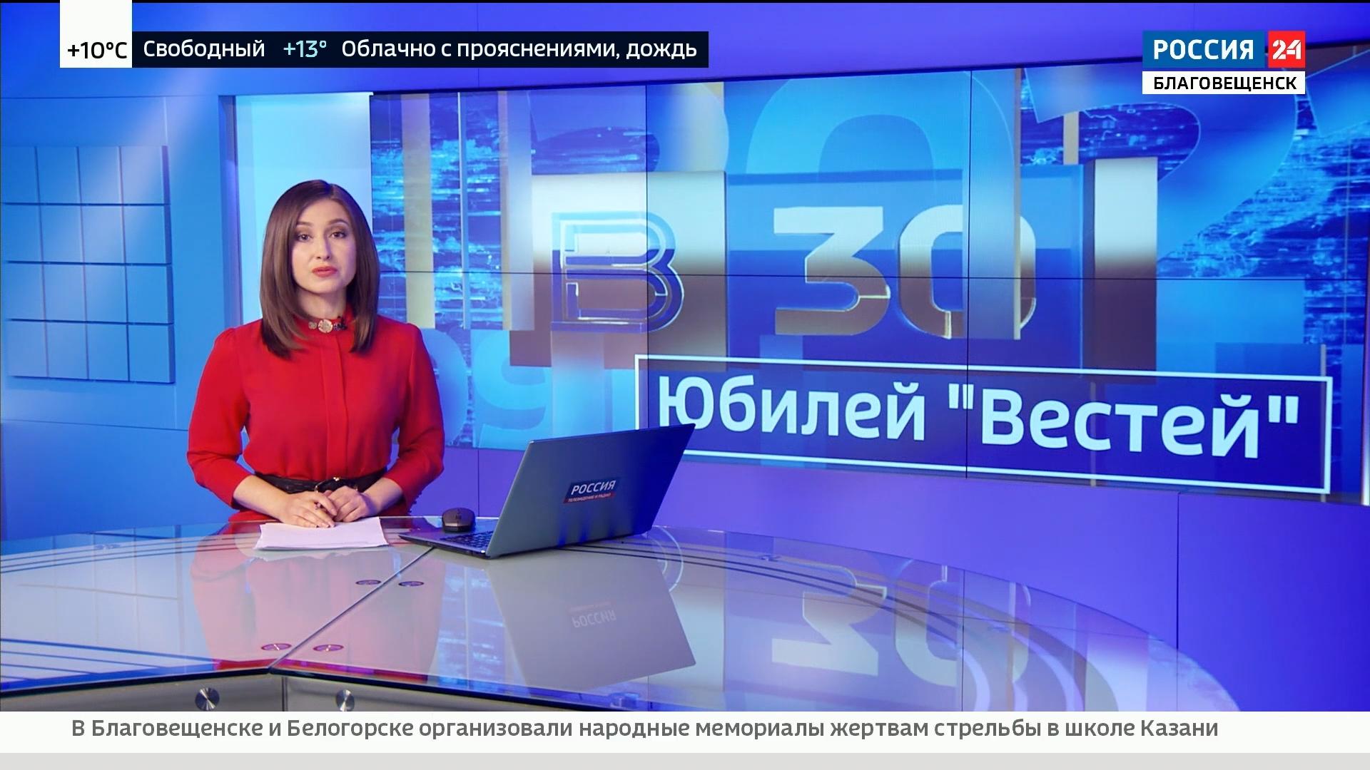 20210513_07-40--30 лет в эфире- сегодня ВГТРК празднует юбилей «Вестей»-pic01