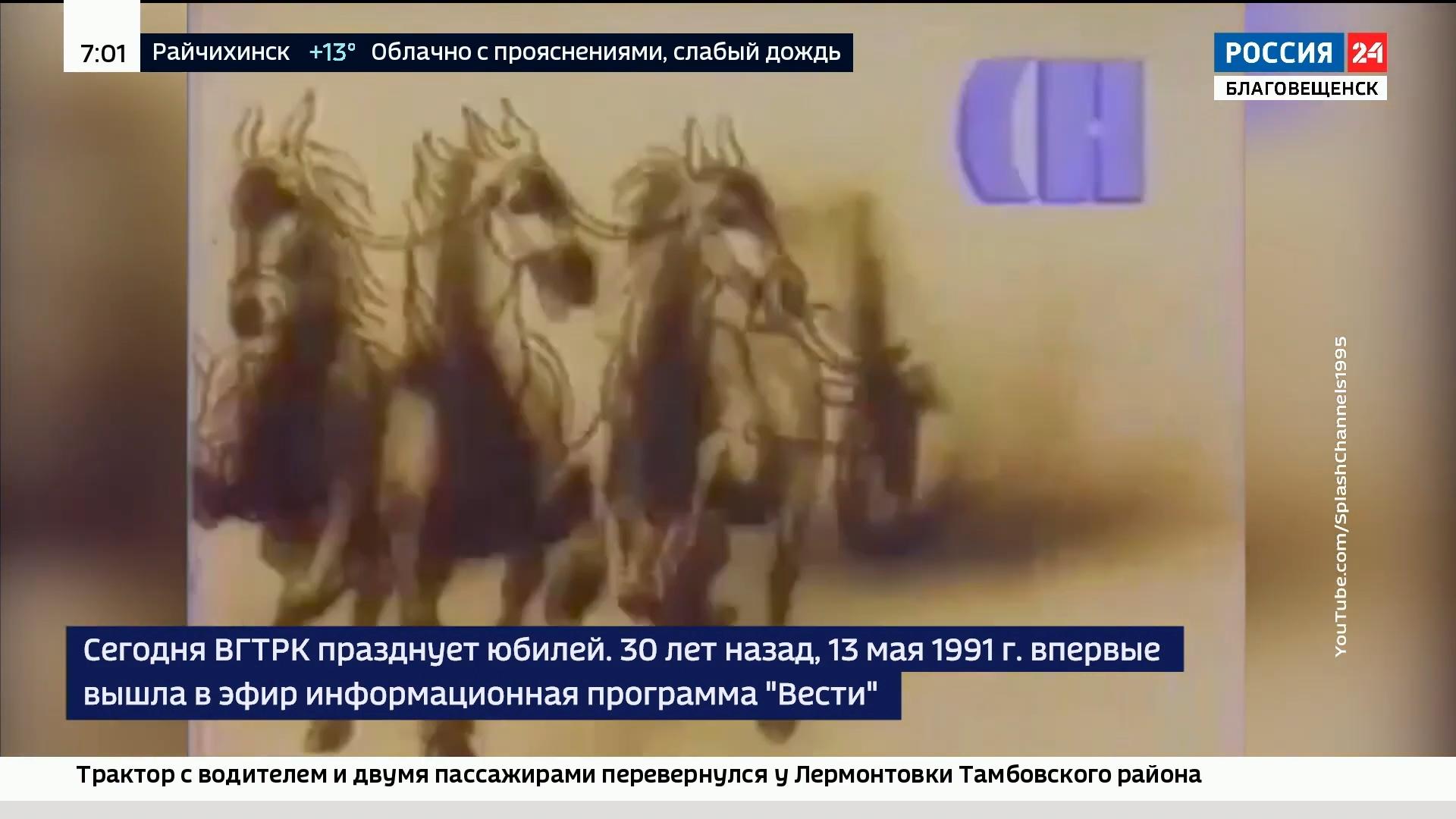 20210513_07-40--30 лет в эфире- сегодня ВГТРК празднует юбилей «Вестей»-pic02