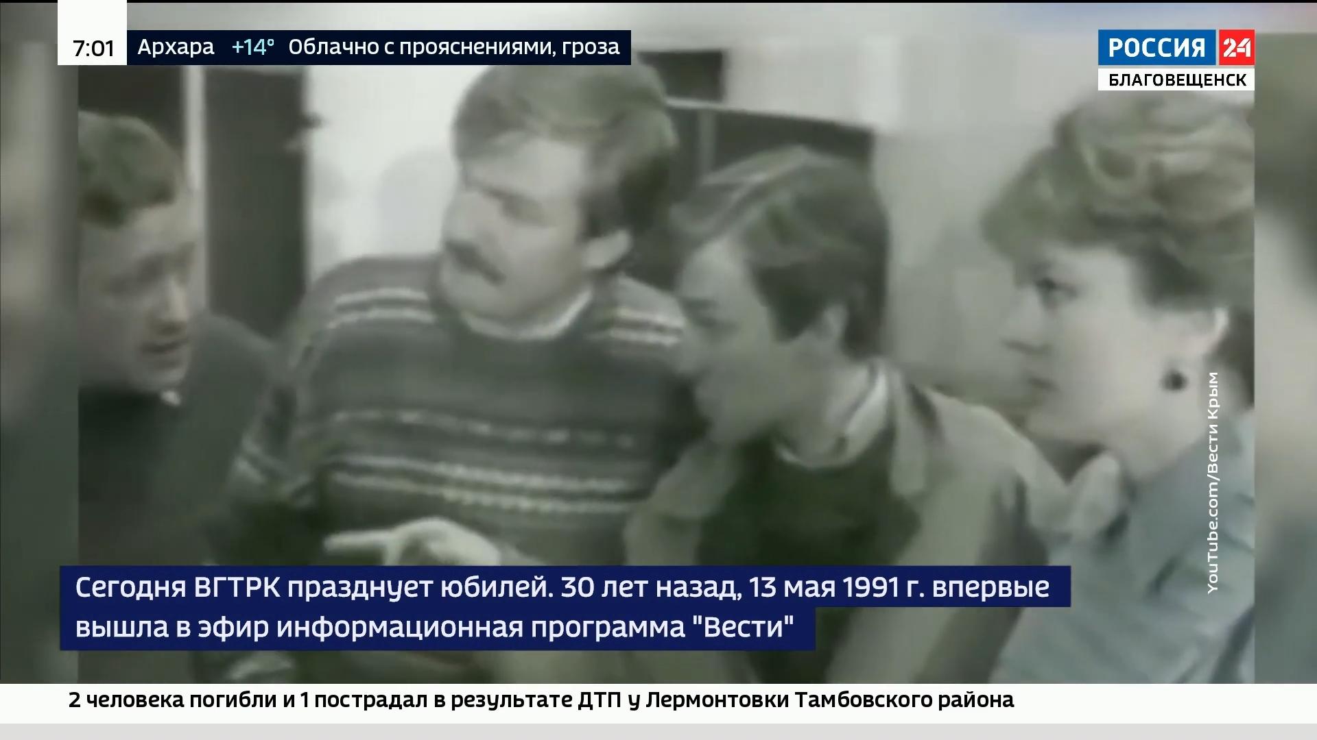 20210513_07-40--30 лет в эфире- сегодня ВГТРК празднует юбилей «Вестей»-pic03