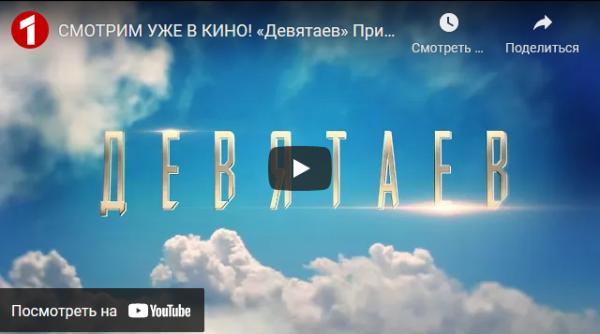 20210430-СМОТРИМ УЖЕ В КИНО! «Девятаев» Приключенческий фильм-pic1