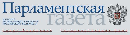 20151123_18-30-Парламентская газета