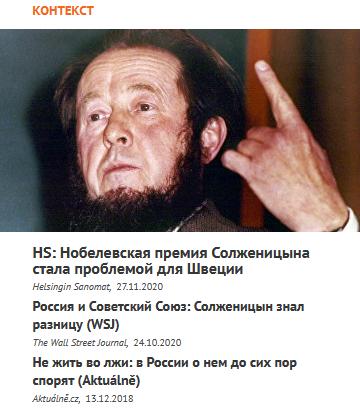 20210517-The Guardian (Великобритания)- согласно архивным материалам Шведской академии, ее члены опасались за безопасность Александра Солженицына-scr1