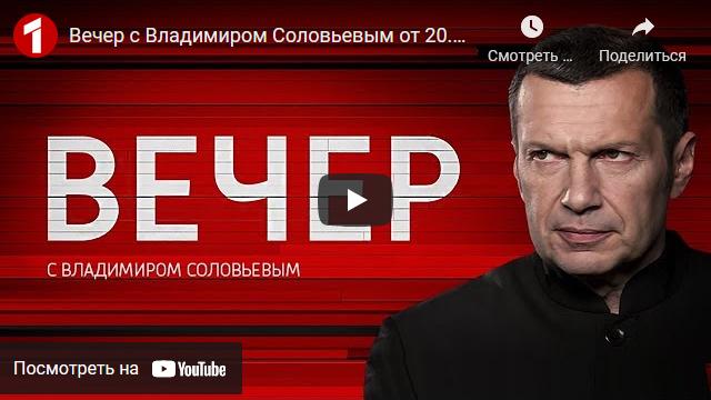 20210520-Вечер с Владимиром Соловьевым от 20.05.2021-scr1