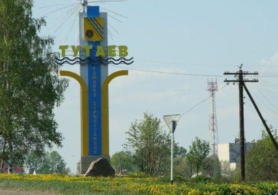 20180510_15-39-В Госдуме отказались переименовать город Тутаев в Романов-Борисоглебск