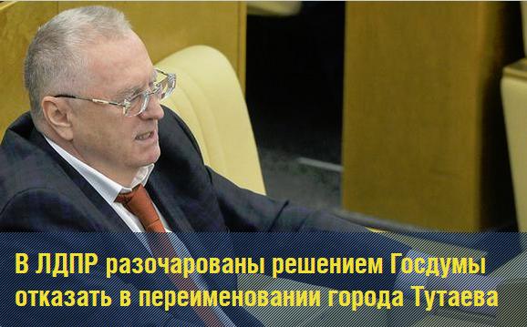 20180510_14-49-В ЛДПР разочарованы решением Госдумы отказать в переименовании города Тутаева-pic2