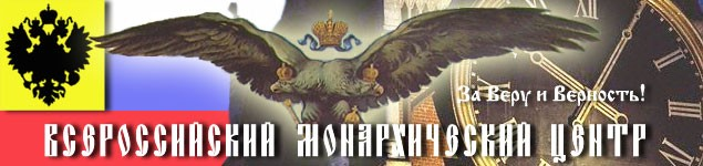 20060928-Всероссийский Монархический Центр