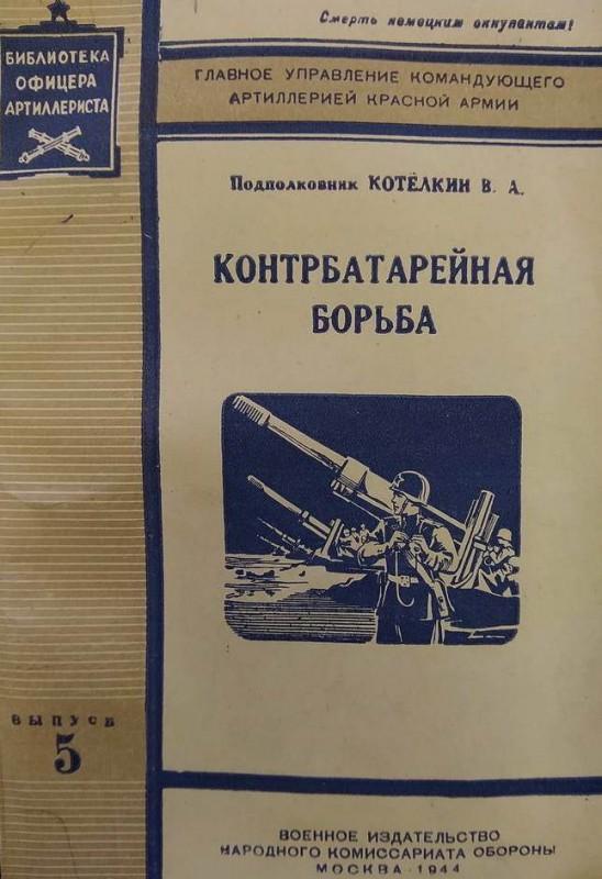 Котелкин_ВА-Брошюра о борьбе с артиллерией (I)-pic01