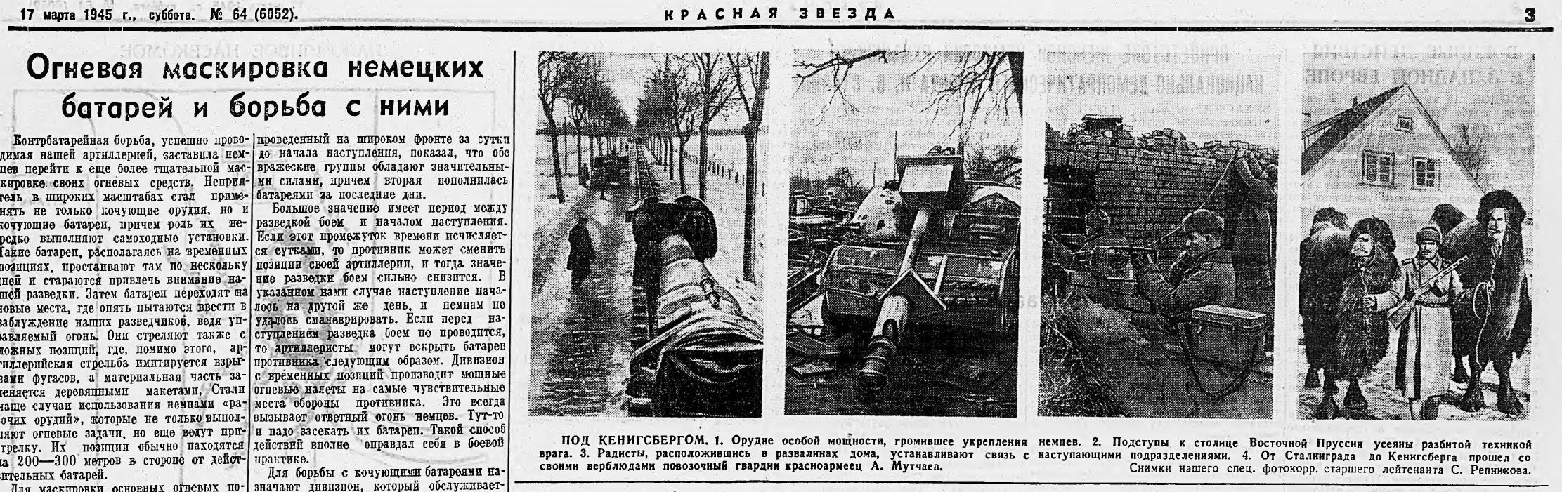 Котелкин В. Огневая маскировка немецких батарей и борьба с ними - Красная звезда, 17 марта 1945 г., N64 (6052)