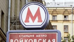20150721_13-40-В РПЦ призвали переименовать станцию метро Войковская