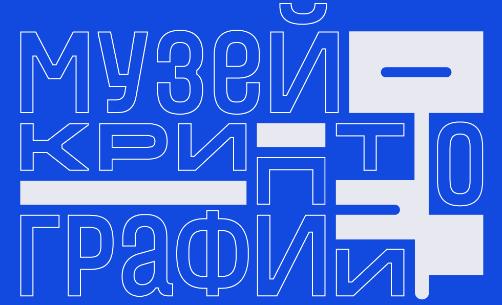 V-logo-cryptography-museum_ru