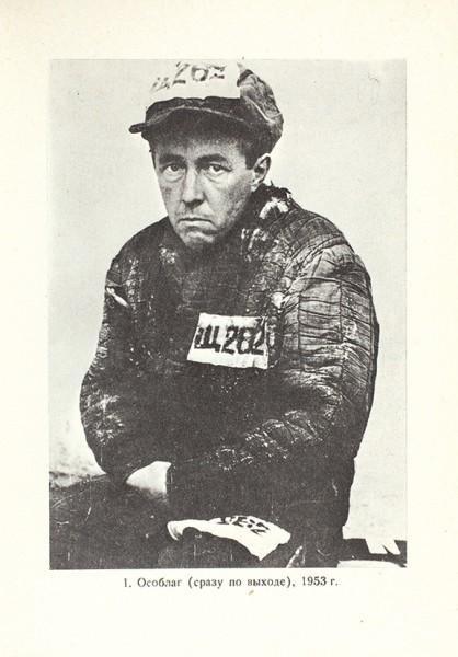 Солженицын, А. Архипелаг ГУЛаг. 1918-1956- Опыт художественного исследования