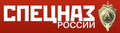 V-logo-specnaz_ru