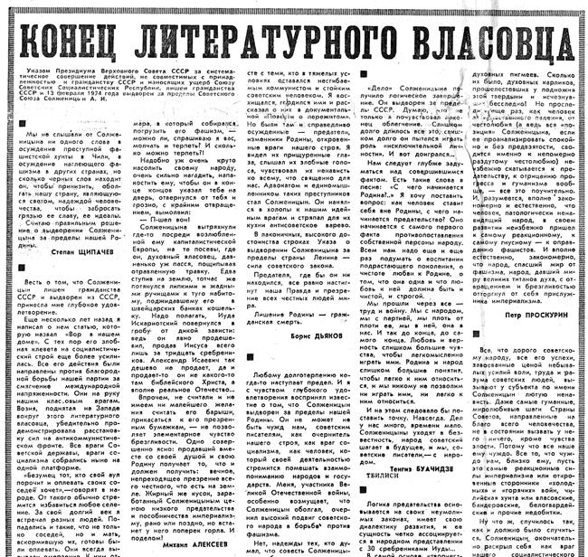 20150331-Как высылали Солженицына-pic5