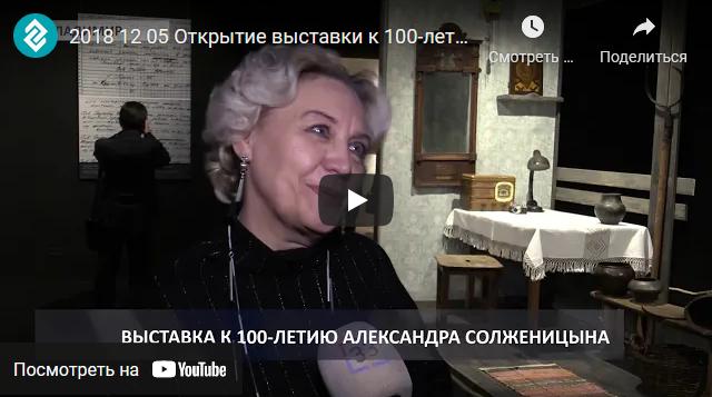 20181206-Открытие выставки к 100-летию Солженицына-scr1
