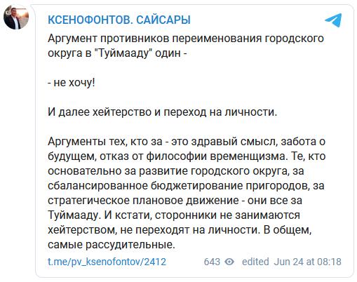20210624_15-19-Комиссия отклонила заявление общественников о переименовании площади Ленина в Якутске-pic2