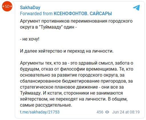 20210624_15-19-Комиссия отклонила заявление общественников о переименовании площади Ленина в Якутске-pic3