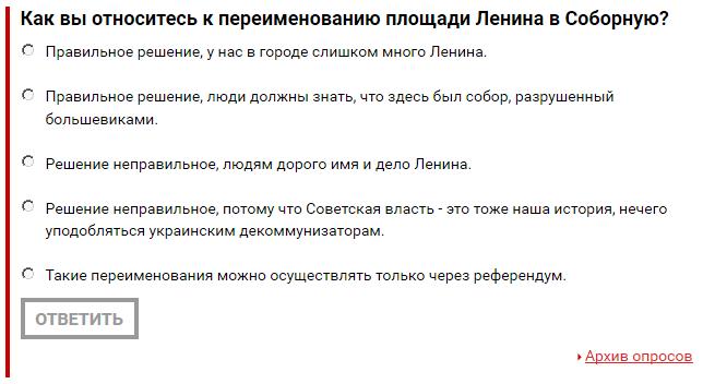 20180514-09-02-Как вы относитесь к переименованию площади Ленина в Соборную-опрос
